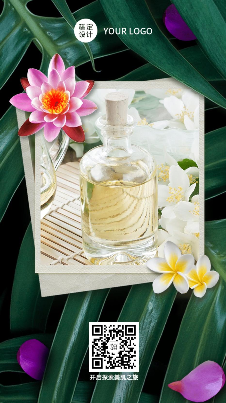热带产品展示精油护肤花卉植物