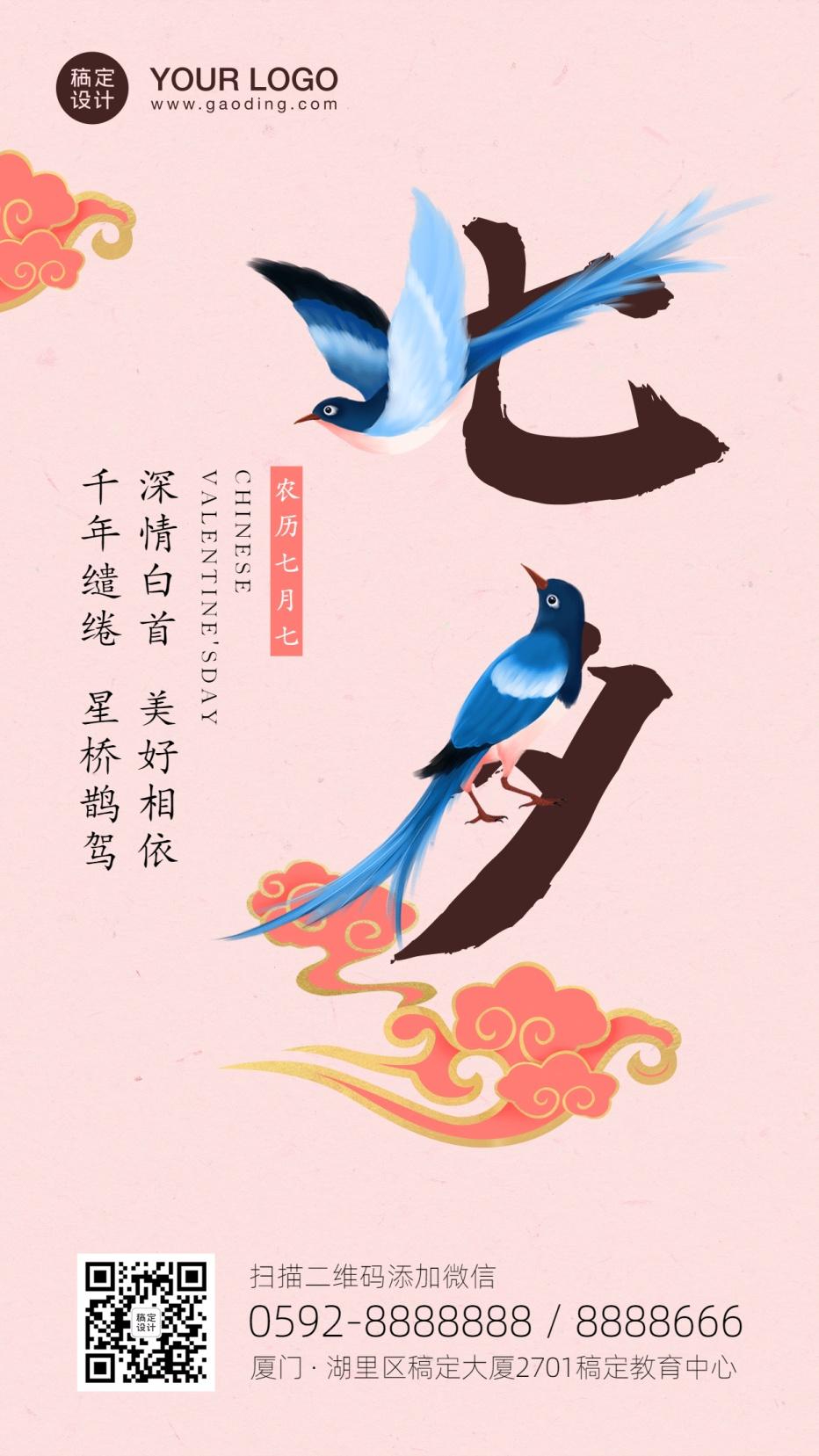 七夕情人节鹊桥喜鹊中国风手机海报