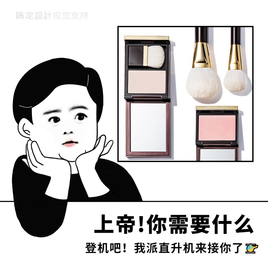 产品展示趣味表情包拍一拍