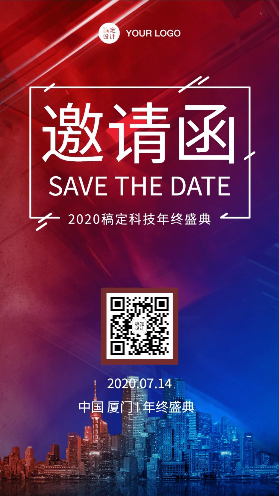 邀请函建筑红蓝炫彩灯光上海夜景