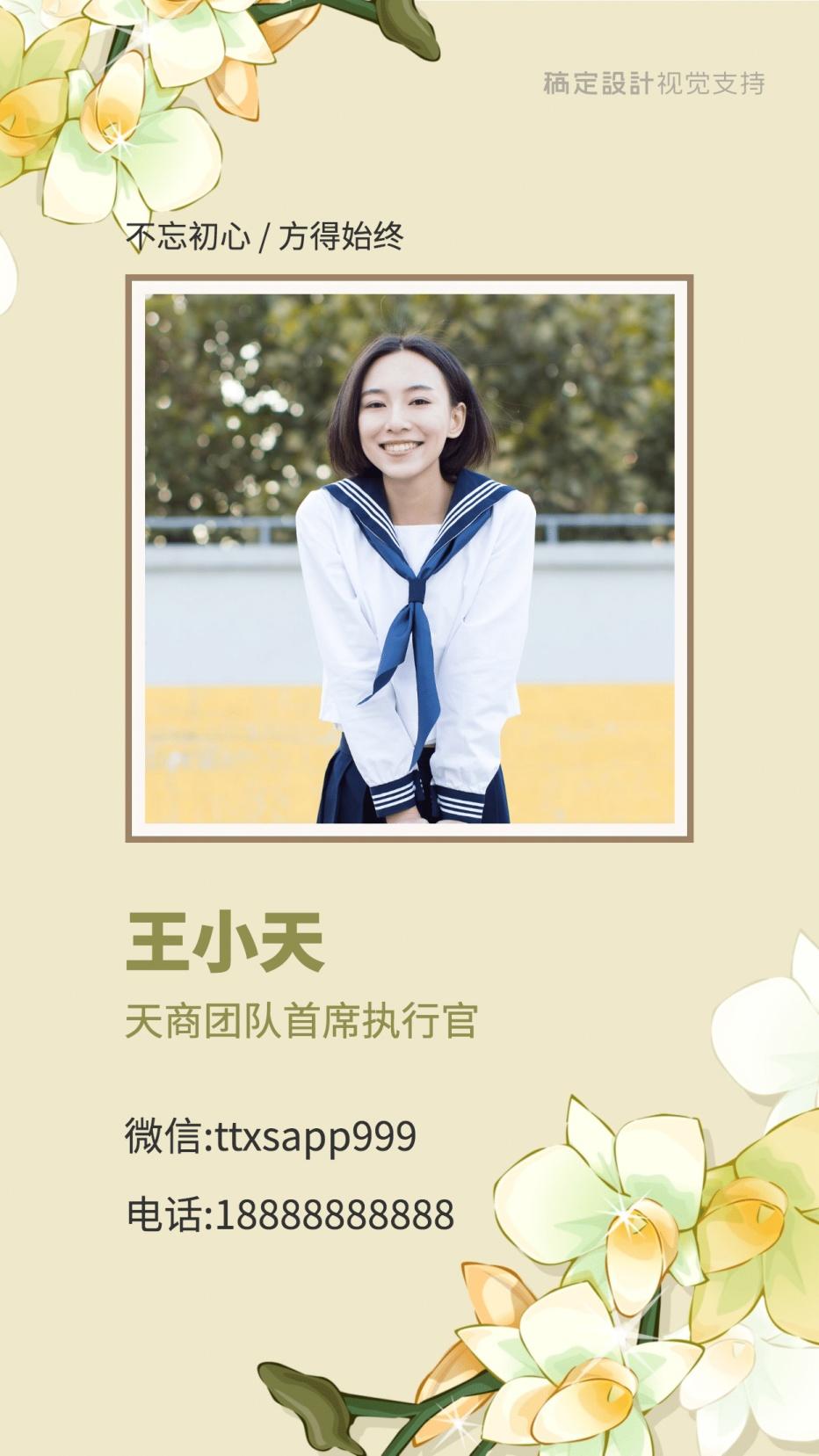 简约清新社交名片