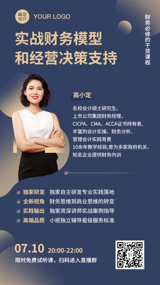 金融财务讲师直播课程手机海报
