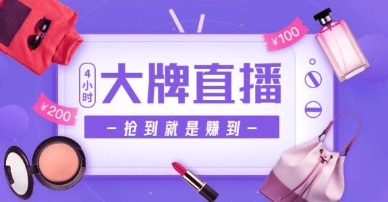 通用代购品牌直播预告海报banner