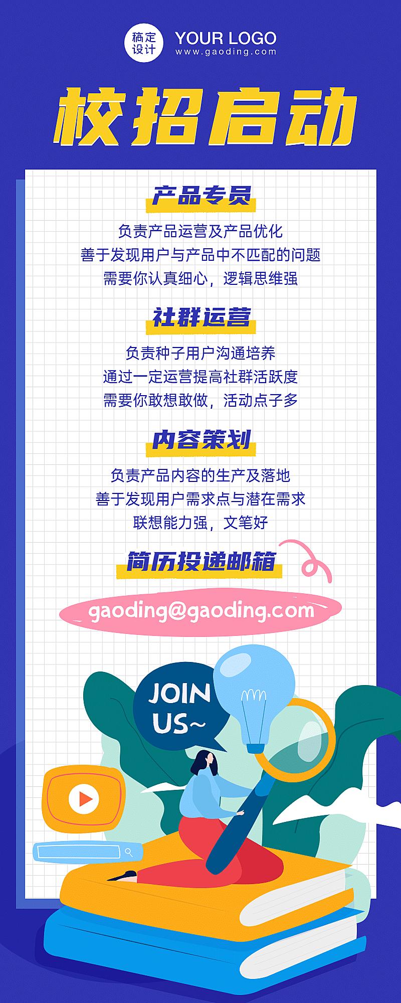 企业校招春招长图海报