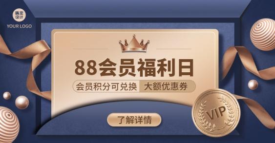 88会员日促销海报banner