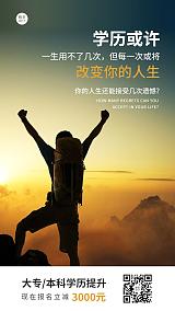 学历提升招生促销活动海报