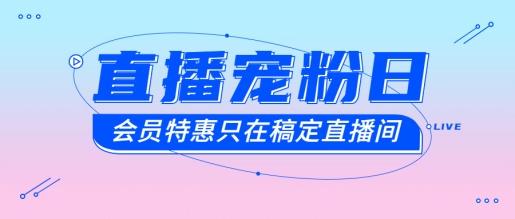 直播会员活动促销电商公众号首图