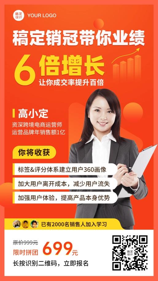 销售营销培训直播课程裂变海报