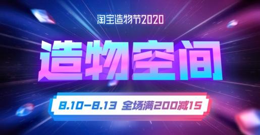 淘宝造物节荧光科技感海报banner