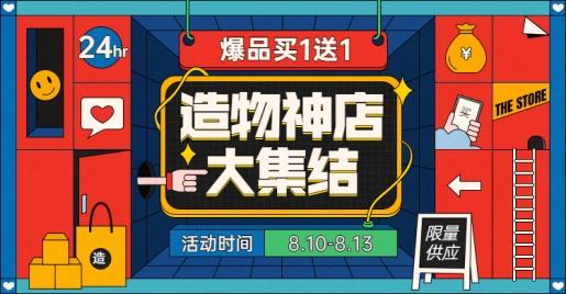 创意手绘造物节促销海报banner