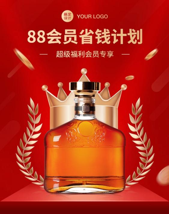 88会员节食品洋酒精致海报