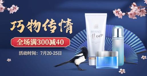 七夕中国风美妆海报banner