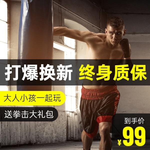 户外运动健身器材拳击直通车主图