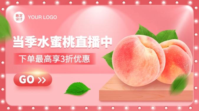 水果生鲜卖货直播活动banner