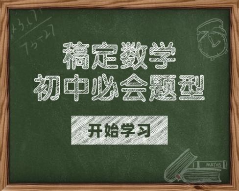 初中数学学习小程序封面
