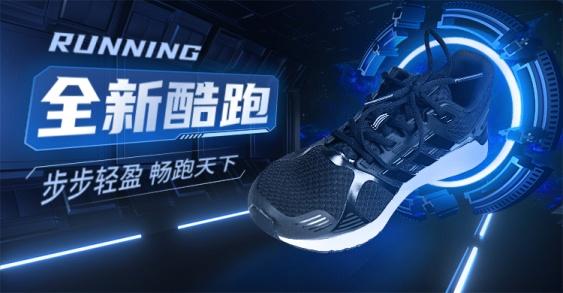 酷炫科技户外运动跑鞋海报banner