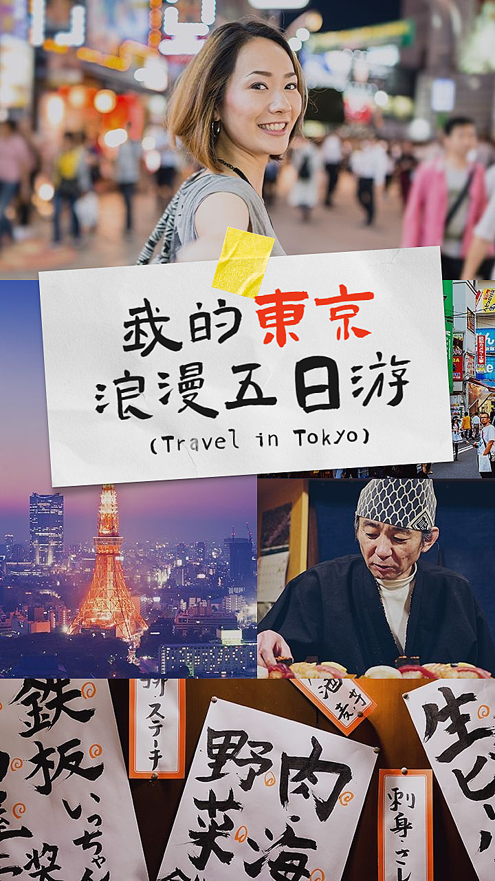 旅行旅游娱乐vlog杂志竖版视频封面