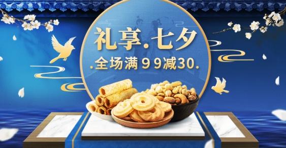 七夕中国风食品海报banner