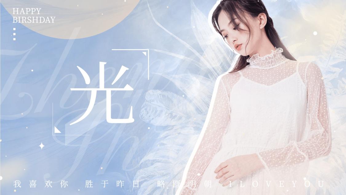 清新浪漫梦幻视频封面明星应援