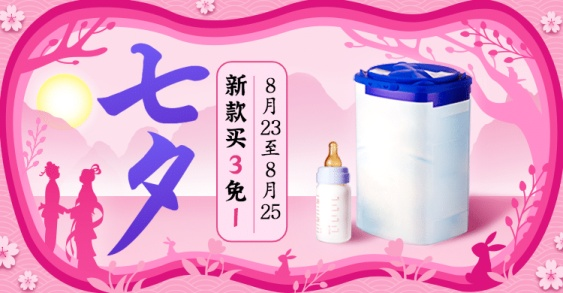 七夕中国风剪纸风母婴海报banner