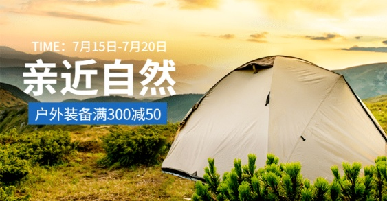 户外运动帐篷海报banner