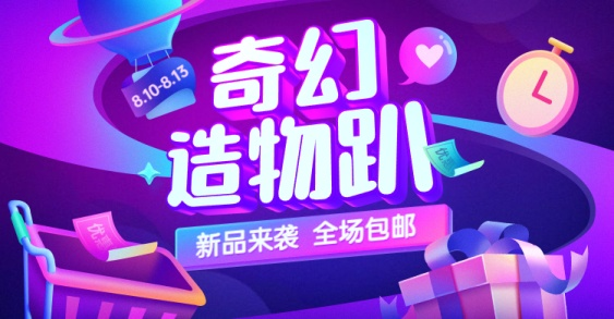 淘宝造物节创意海报banner