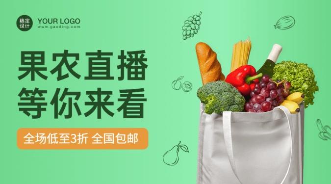 生鲜卖货直播活动banner