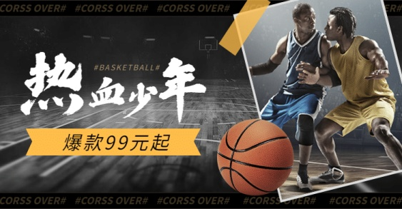 户外运动篮球海报banner