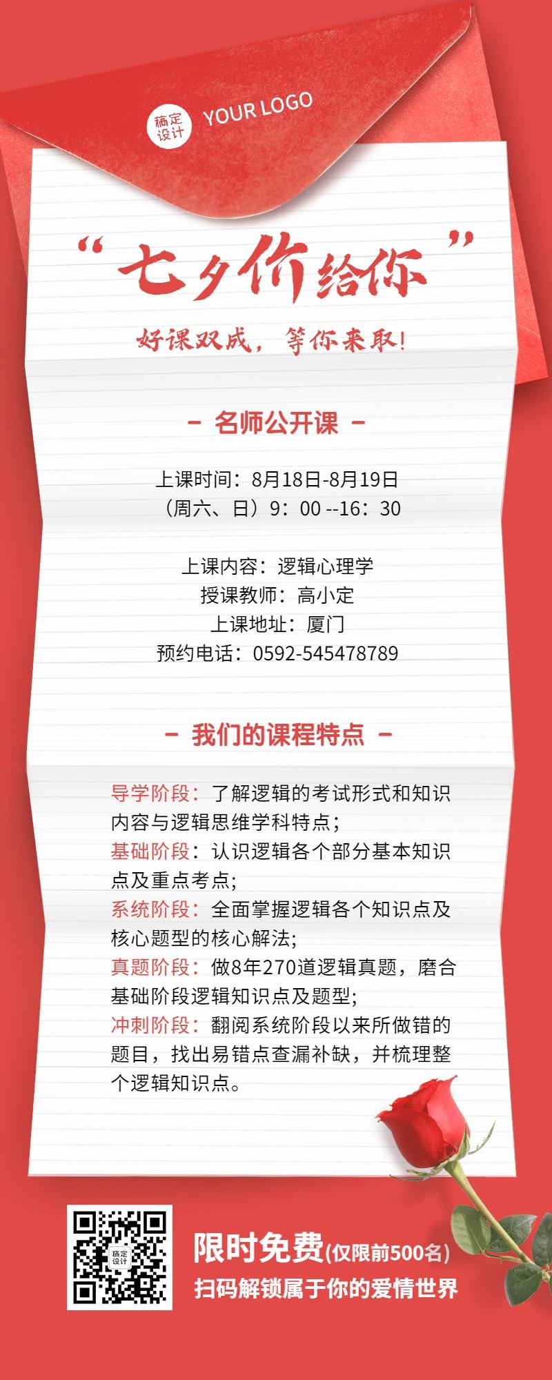 七夕信封纸张课程营销招生长图