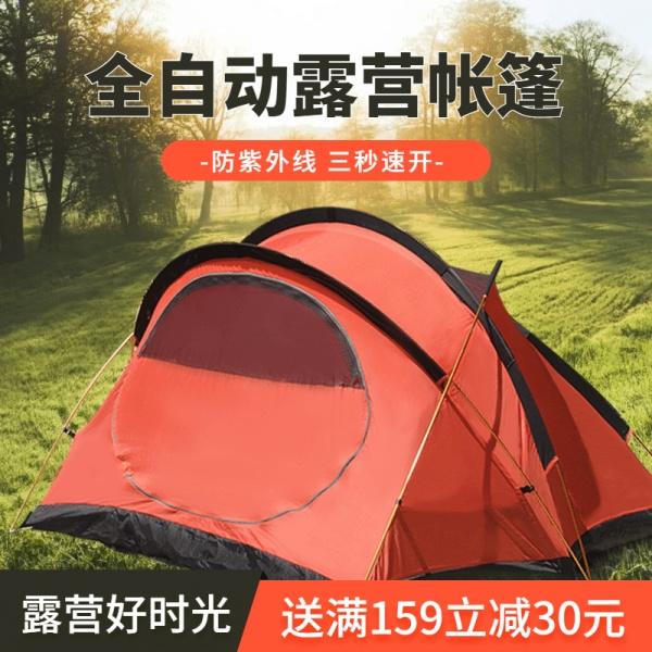 户外运动装备帐篷直通车主图