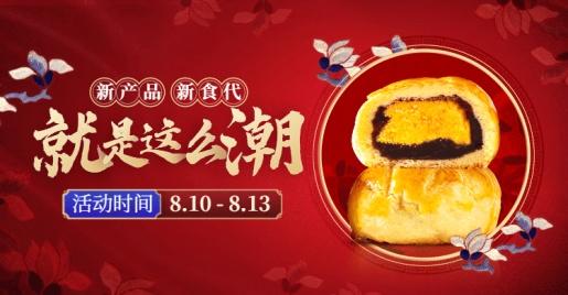 造物节国潮风食品海报banner