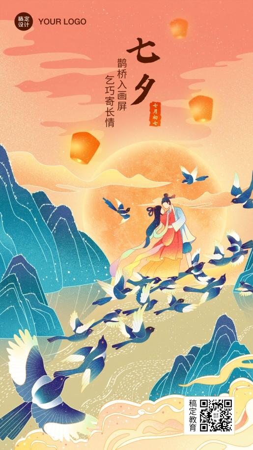 七夕牛郎织女鹊桥相会插画手机海报