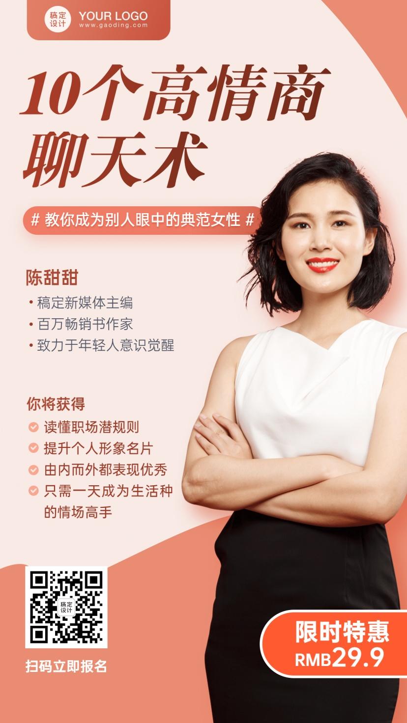 女性成长课程恋爱情感直播海报