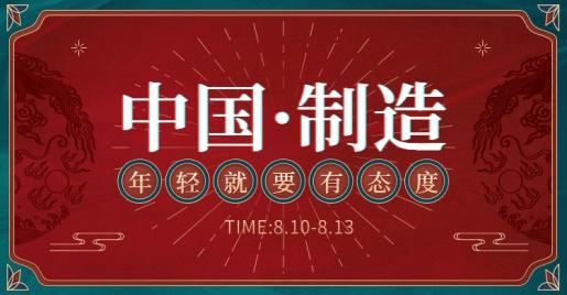 造物节国潮中国风促销海报banner