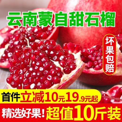 食品生鲜水果石榴直通车主图