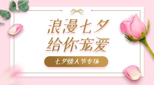 七夕情人节促销营销横版banner