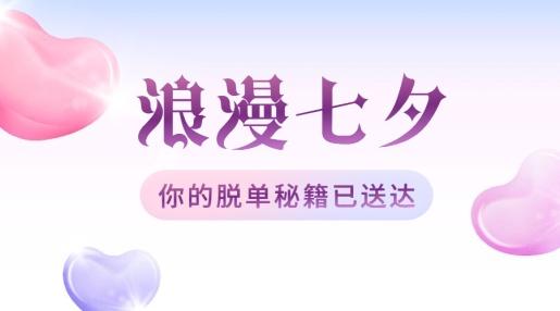 七夕情人节营销活动横版banner