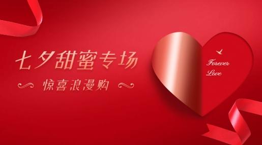 七夕促销活动营销横版banner