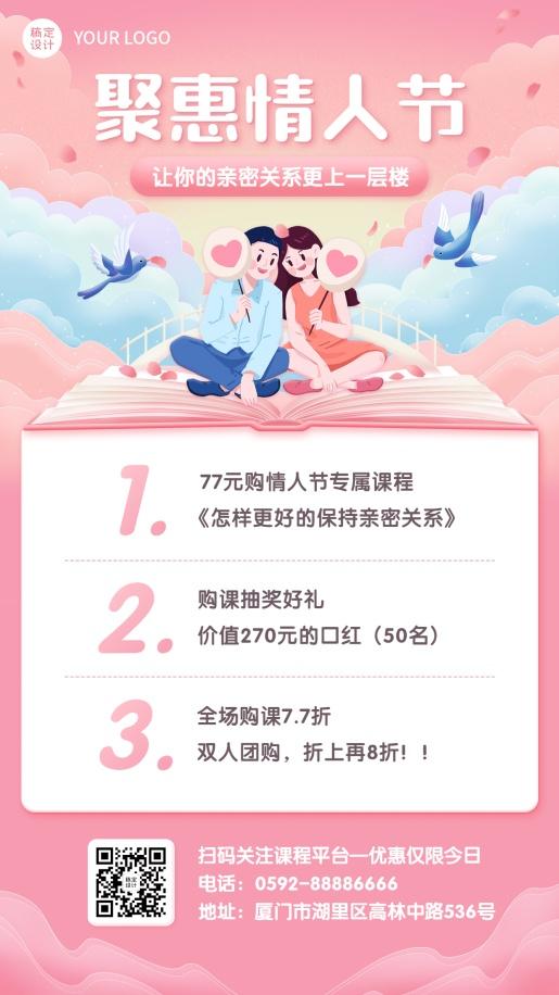 七夕情人节知识促销优惠插画海报