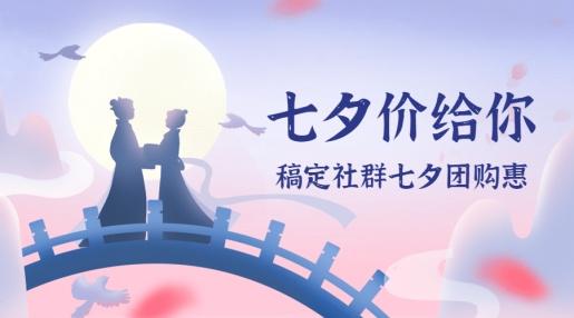 七夕营销活动中国风广告banner