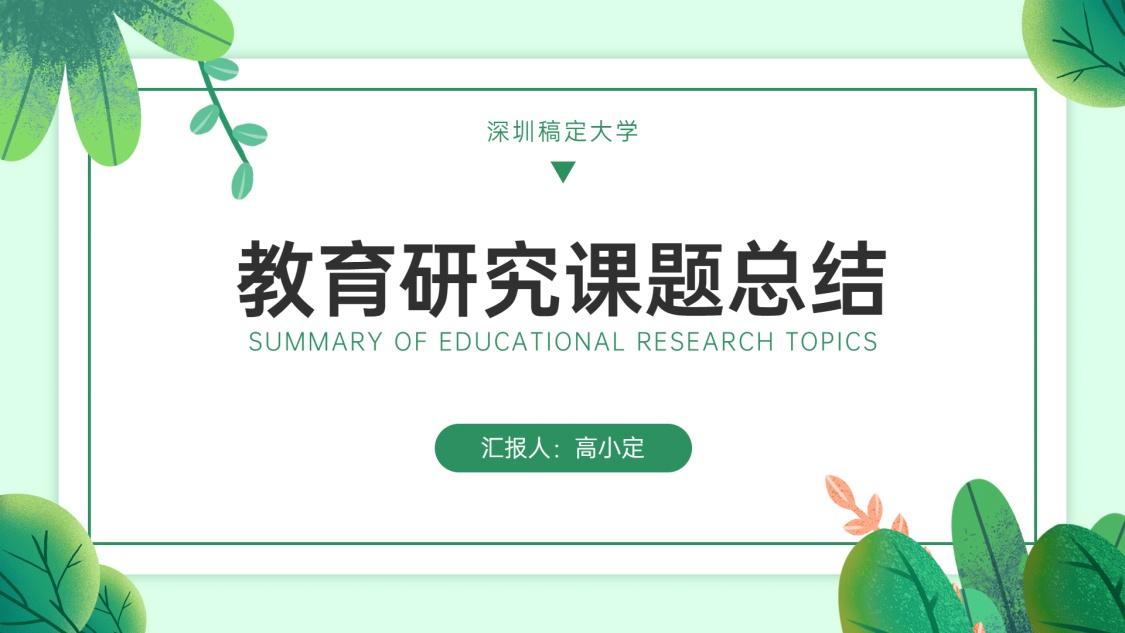 绿色扁平清新教育行业总结PPT