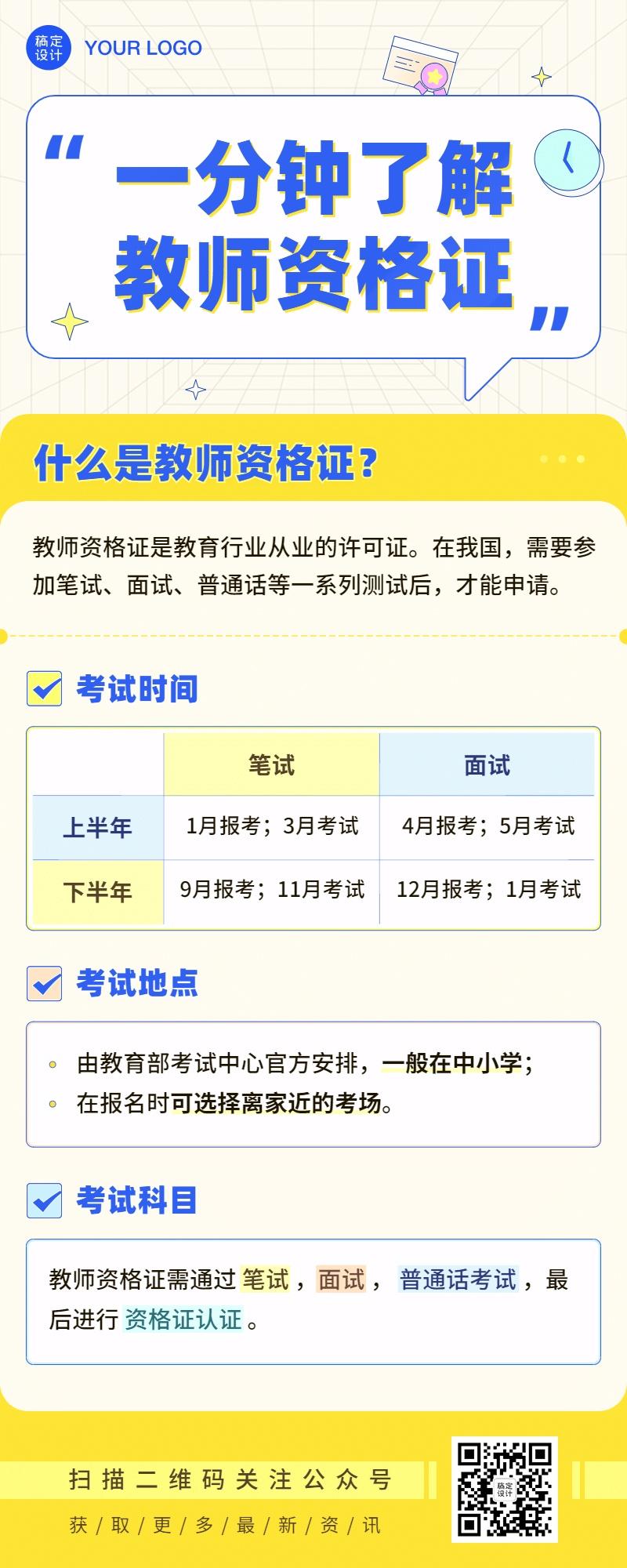 教师资格证考试时间安排长图