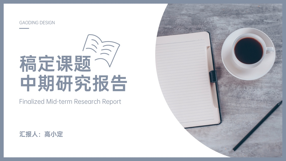 灰色简约大学课题中期研究报告PPT