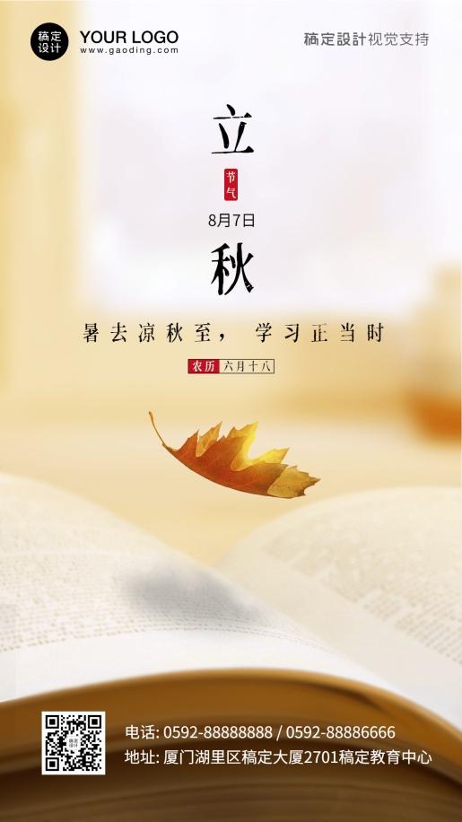 立秋节日读书阅读教育宣传海报