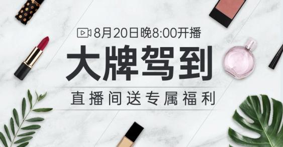 美妆代购直播预告海报banner