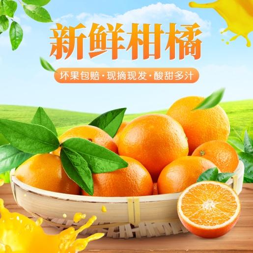 食品生鲜水果橘子直通车主图