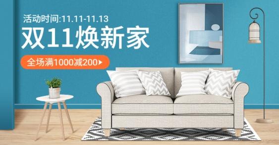 双11简约家装促销海报banner