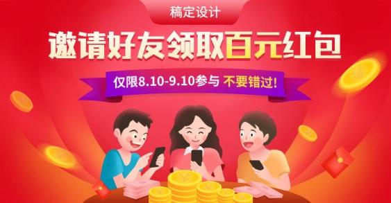 小程序商场邀请好友活动海报banner