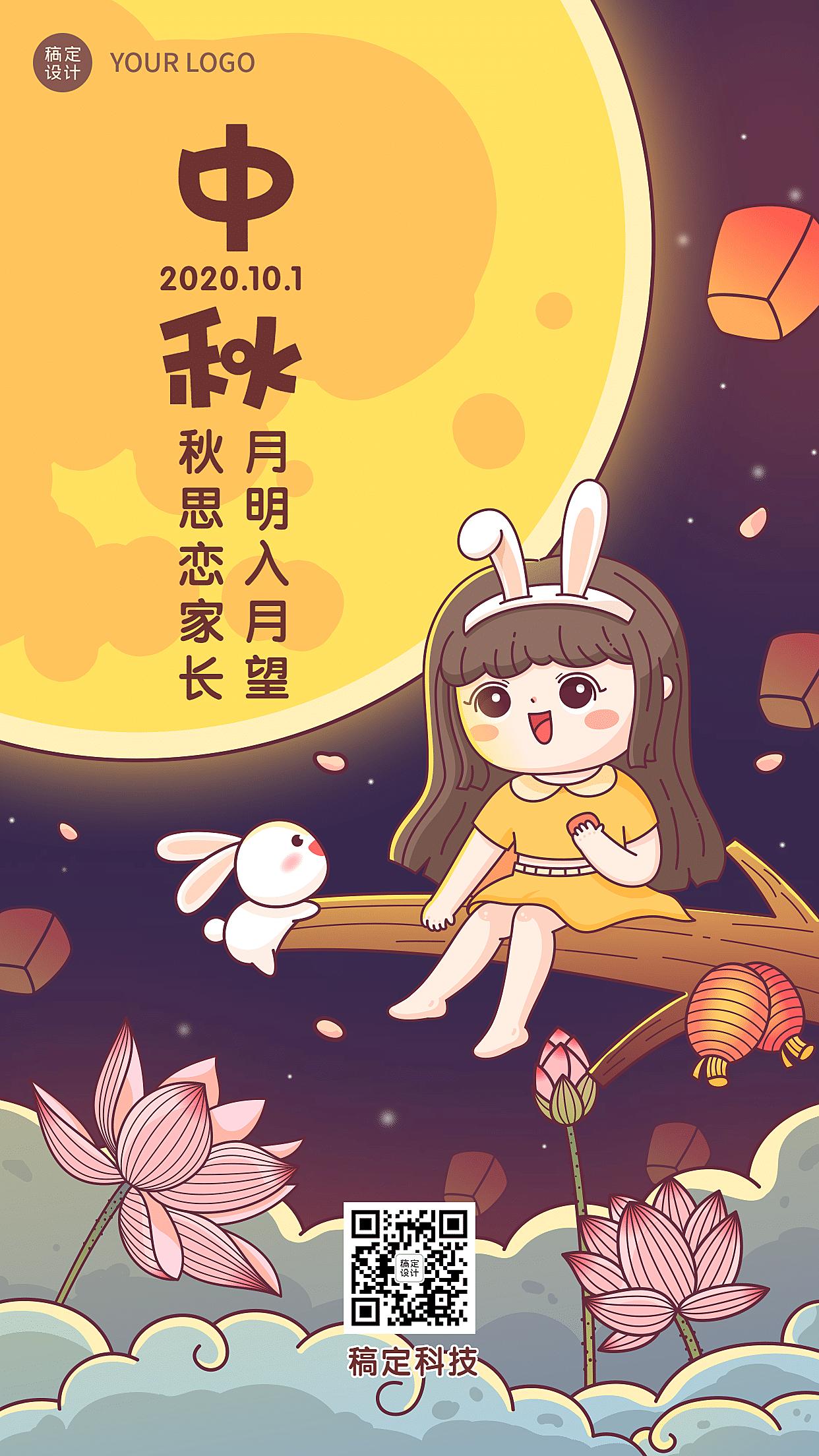 中秋节祝福卡通可爱手机海报