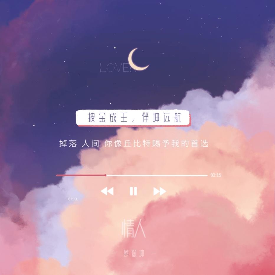 七夕梦幻音乐朋友圈封面明星应援